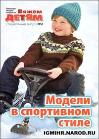 журнал по вязанию Вязание модно и просто. Вяжем детям. Спецвыпуск № 2, 2011 Модели в спортивном стиле