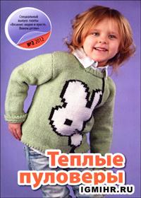 журнал по вязанию Вязание модно и просто. Вяжем детям. Спецвыпуск № 2, 2012 Теплые пуловеры