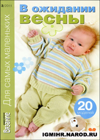 журнал по вязанию Вязание модно и просто. Для самых маленьких № 3,2011