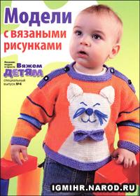 журнал по вязанию Вязание модно и просто. Вяжем детям. Спецвыпуск № 4, 2011 Модели с вязаными рисунками