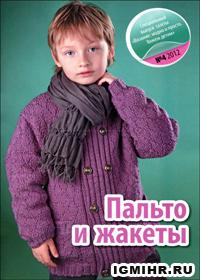 журнал по вязанию Вязание модно и просто. Вяжем детям. Спецвыпуск № 4, 2012 Пальто и жакеты