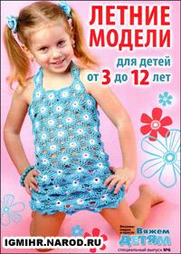 журнал по вязанию Вязание модно и просто. Вяжем детям. Спецвыпуск № 6, 2011 Летние модели для детей от 3 до 12 лет