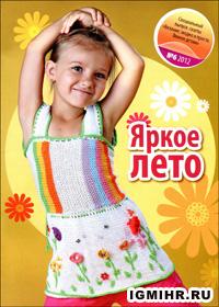 журнал по вязанию Вязание модно и просто. Вяжем детям. Спецвыпуск № 6, 2012 Яркое лето