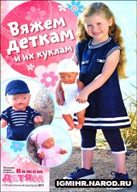 журнал по вязанию Вязание модно и просто. Вяжем детям  №7, 2011 Вяжем деткам и их куклам