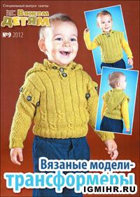 журнал по вязанию Вязание модно и просто. Вяжем детям. Спецвыпуск № 9, 2012 Вязаные модели-трансформеры