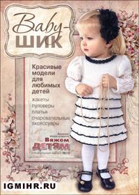 журнал по вязанию Вязание модно и просто. Вяжем детям. Спецвыпуск № 10, 2011 Baby шик