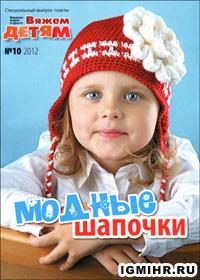 журнал по вязанию Вязание модно и просто. Вяжем детям. Спецвыпуск № 10, 2012 Модные шапочки