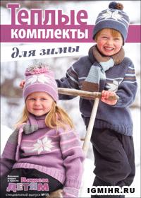 журнал по вязанию Вязание модно и просто. Вяжем детям. Спецвыпуск № 11, 2011 Теплые комплекты для зимы