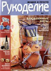 журнал по рукоделию Рукоделие: модно и просто  № 1,2010