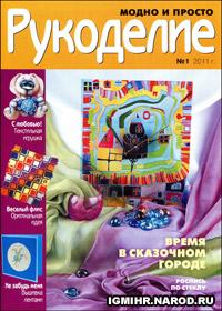 журнал по рукоделию Рукоделие: модно и просто  № 1,2011