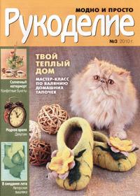 журнал по рукоделию Рукоделие: модно и просто  № 3,2010