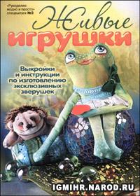журнал по рукоделию Рукоделие: модно и просто. Спецвыпуск № 3, 2010 Живые игрушки