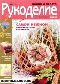 журнал по рукоделию Рукоделие: модно и просто  № 3,2011