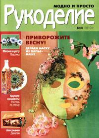 журнал по рукоделию Рукоделие: модно и просто  № 4,2010