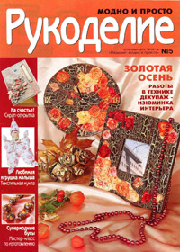журнал по рукоделию Рукоделие: модно и просто  № 5,2009