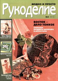 журнал по рукоделию Рукоделие: модно и просто  № 5,2010