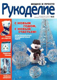 журнал по рукоделию Рукоделие: модно и просто  № 6,2009