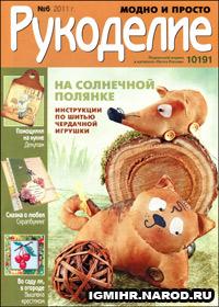 журнал по рукоделию Рукоделие: модно и просто  № 6,2011
