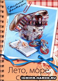 журнал по рукоделию Рукоделие: модно и просто. Спецвыпуск № 6, 2011