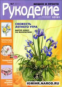 журнал по рукоделию Рукоделие: модно и просто  № 7,2011