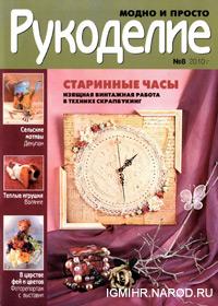 журнал по рукоделию Рукоделие: модно и просто  № 8,2010