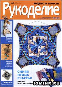 журнал по рукоделию Рукоделие: модно и просто  № 8,2011