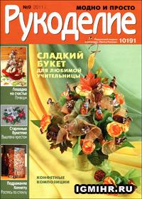 журнал по рукоделию Рукоделие: модно и просто  № 9,2011