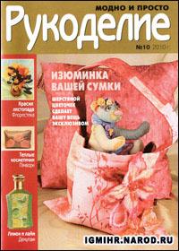 журнал по рукоделию Рукоделие: модно и просто  № 10,2010
