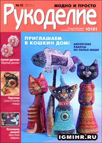 журнал по рукоделию Рукоделие: модно и просто  № 10,2011