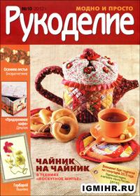 журнал по рукоделию Рукоделие модно и просто № 10, 2012