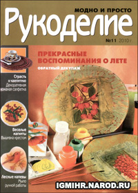 журнал по рукоделию Рукоделие: модно и просто  № 11,2010