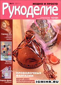 журнал по рукоделию Рукоделие: модно и просто  № 11,2011