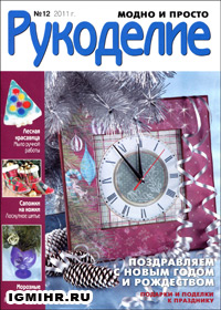 журнал по рукоделию Рукоделие: модно и просто  № 12,2011