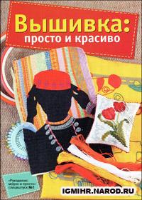 журнал по рукоделию Рукоделие: модно и просто. Спецвыпуск № 1,2011