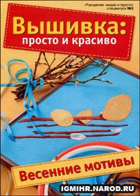 журнал по рукоделию Рукоделие: модно и просто. Спецвыпуск № 3,2011