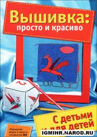 журнал по рукоделию Рукоделие: модно и просто. Спецвыпуск № 5,2011