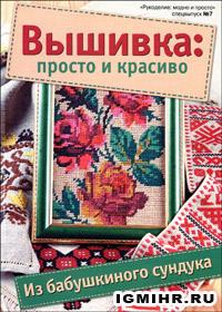 журнал по рукоделию Рукоделие: модно и просто. Спецвыпуск № 7,2011