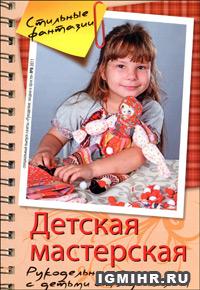 журнал по рукоделию Рукоделие: модно и просто. Спецвыпуск № 8,2011