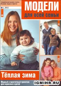 Журнал по вязанию Вязание модно и просто. Спецвыпуск № 1,2012 Модели для всей семьи. Теплая зима