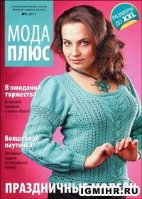 Журнал по вязанию Вязание модно и просто. Спецвыпуск № 1,2013 Мода Плюс. Праздничные модели