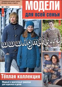 Журнал по вязанию Вязание модно и просто. Спецвыпуск № 1,2014 Модели для всей семьи. Теплая коллекция