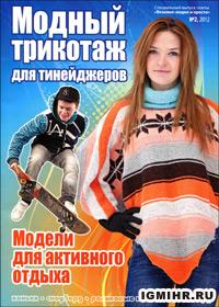 Журнал по вязанию Вязание модно и просто. Спецвыпуск № 2,2012 Модный трикотаж для тинейджеров
