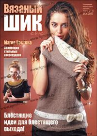 Журнал по вязанию Вязание модно и просто. Спецвыпуск № 2,2013 Вязаный шик