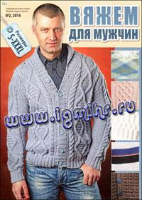 Журнал по вязанию Вязание модно и просто. Спецвыпуск № 2,2014 Вяжем для мужчин