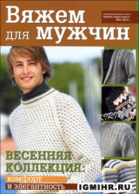 Журнал по вязанию Вязание модно и просто. Спецвыпуск № 3,2012 Вяжем для мужчин