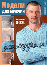 Журнал по вязанию Вязание модно и просто. Спецвыпуск № 3,2013 Модели для мужчин