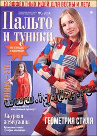 Журнал по вязанию Вязание модно и просто. Спецвыпуск № 3,2014 Пальто и туники на спицах и крючком