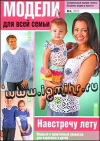 Журнал по вязанию Вязание модно и просто. Спецвыпуск № 4,2012 Модели для всей семьи. Навстречу лету