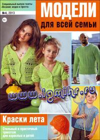 Журнал по вязанию Вязание модно и просто. Спецвыпуск № 4,2013 Модели для всей семьи. Краски лета