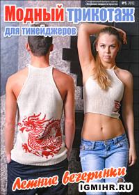 Журнал по вязанию Вязание модно и просто. Спецвыпуск № 5,2012 Модный трикотаж для тинейджеров